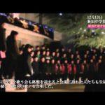 新田中学校「歓喜に寄すを歌う会」