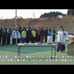 東和総合公園テニスコート完成式