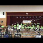 石越小学校「さよならコンサート」2014