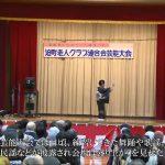 迫町老人クラブ連合会 平成26年度芸能大会