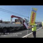 夏の交通事故防止「夏の交通事故凍結(アイス)大作戦」