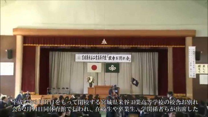 宮城県米谷工業高等学校校舎お別れ会