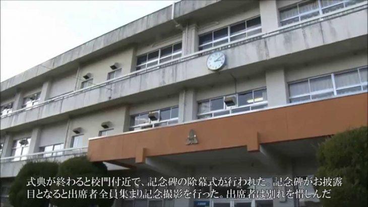 宮城県上沼高等学校感謝の集い