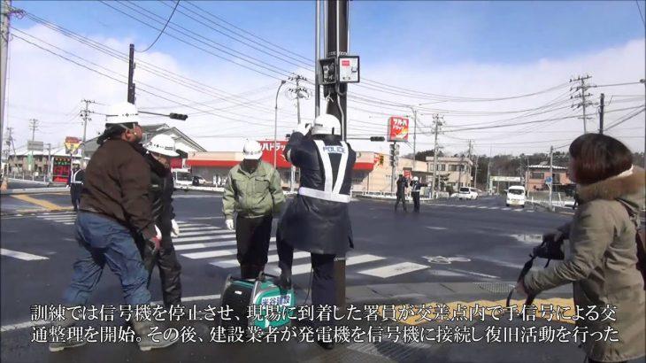 交通信号復旧訓練