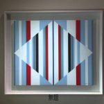 幾何学構成絵画のコレクション『Satoru Sato Art Museum』